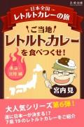 【期間限定価格】ご当地レトルトカレーを食べつくせ!東海・北陸編