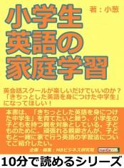 小学生英語の家庭学習。英会話スクールが楽しいだけでいいのか?「きちっとした英語を身につけた中学生」になってほしい!
