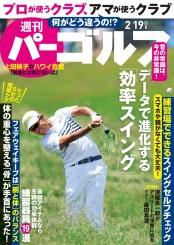 週刊パーゴルフ 2019/2/19号
