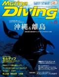 Marine Diving(マリンダイビング)2017年6月号 No.623