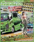 カスタムCAR 2018年8月号 vol.478
