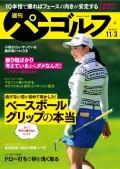 週刊パーゴルフ 2020/11/3号