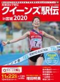 サンデー毎日増刊 実業団女子駅伝2020
