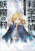 科学探偵 謎野真実シリーズ(6) 科学探偵VS.妖魔の村