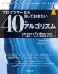 プログラマーなら知っておきたい40のアルゴリズム 定番・最新系をPythonで実践!