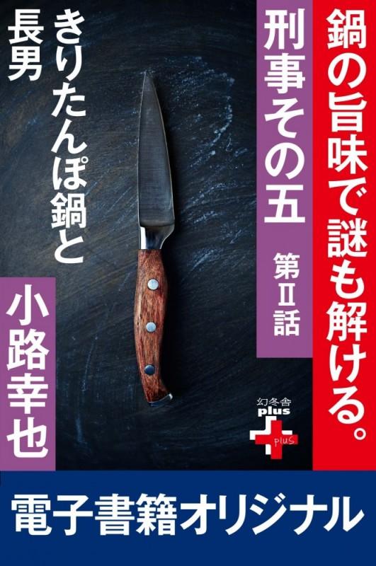 【期間限定価格】刑事その五2 きりたんぼ鍋と長男