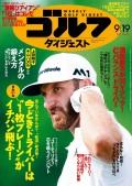 週刊ゴルフダイジェスト 2017/9/19号