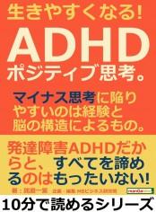 生きやすくなる!ADHDポジティブ思考。マイナス思考に陥りやすいのは経験と脳の構造によるもの。