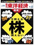 週刊東洋経済2014年4月12日号