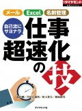自己流にサヨナラ 仕事超速化の技(週刊ダイヤモンド特集BOOKS Vol.396)