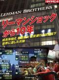 リーマンショックから10年(週刊ダイヤモンド特集BOOKS Vol.386)