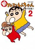 新クレヨンしんちゃん 2
