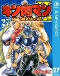 キン肉マンII世 究極の超人タッグ編 27