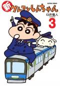 新クレヨンしんちゃん 3