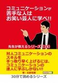 コミュニケーションが苦手な人はお笑い芸人に学べ!! 先生が教えるシリーズ(14)