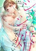 【ショコラブ】ショジョ婚 〜小日向夫婦はシてみたい〜(8)