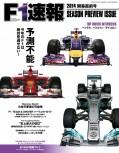 F1速報 2014 開幕直前号