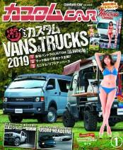 カスタムCAR 2019年1月号 vol.483