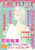 素敵なロマンス Vol.24