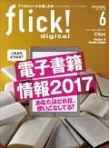 flick! 2017年6月号