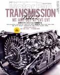 MFi特別編集トランスミッション・バイブル2