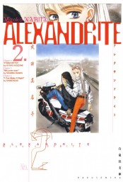 ALEXANDRITE〈アレクサンドライト〉(2)