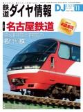 鉄道ダイヤ情報2020年11月号