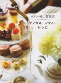 ホテル椿山荘東京 〜ル・ジャルダン〜 アフタヌーンティーレシピ