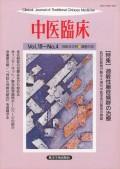 中医臨床[電子復刻版]通巻75号