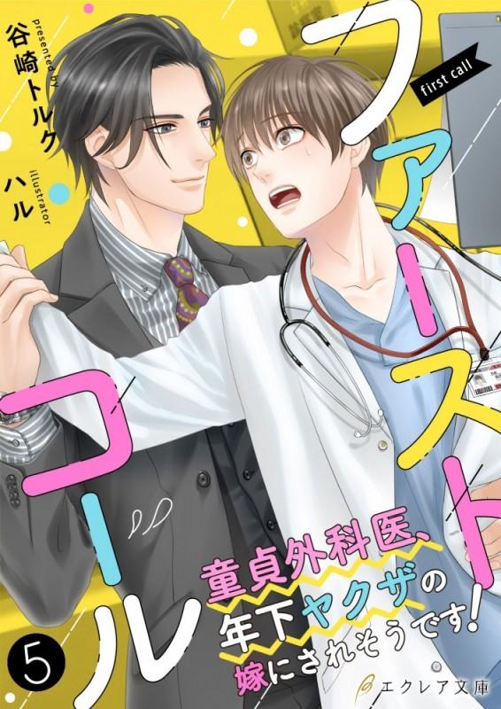 ファーストコール 〜童貞外科医、年下ヤクザの嫁にされそうです!〜5(分冊版)