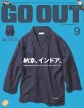 GO OUT 2017年9月号 Vol.95