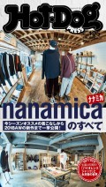 Hot−Dog PRESS no.195 nanamicaのすべて
