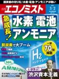 週刊エコノミスト2021年3/2号