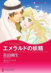 ハーレクインコミックス セット 2017年 vol.661