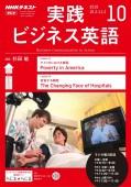 NHKラジオ 実践ビジネス英語 2019年10月号