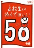 高校生に読んでほしい50冊 2019