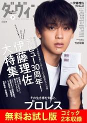 【無料】ダ・ヴィンチ お試し版 2018年9月号