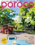 poroco 2018年8月号