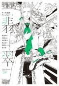 【分冊版】キャラ文庫アンソロジーII 翡翠 [ダブル・バインド]番外編