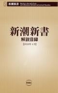 新潮新書 解説目録(2018年4月)