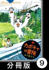 カボチャの冒険【分冊版】 ネズミ