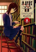 響〜小説家になる方法〜 8【電子限定 アニマリアル付き】