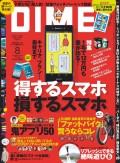 DIME 2014年8月号