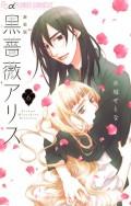 黒薔薇アリス(新装版) 6