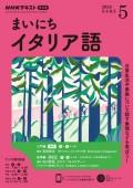 NHKラジオ まいにちイタリア語 2020年5月号