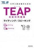 TEAP技能別問題集ライティング/スピーキング(音声DL付)