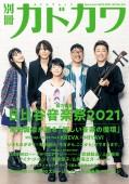 別冊カドカワ 総力特集 日比谷音楽祭2021