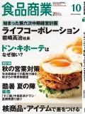 食品商業  2018年10月号