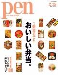 Pen 2014年 2/15号