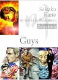 叶精作 作品集(1)(分冊版 3/3)Seisaku Kano Artworks & illustrations Selection「Guys」